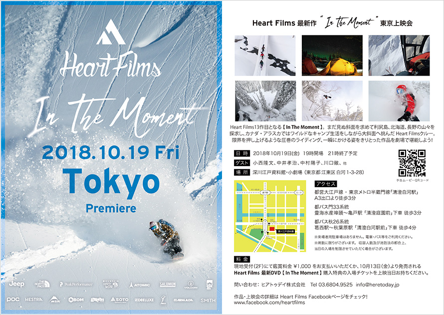 Heart Films最新作『In The Moment』