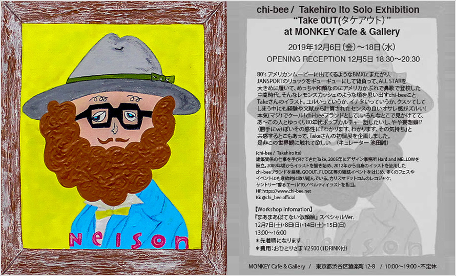 "chi-bee / Takehiro Ito Solo Exhibition ""Take OUT(タケアウト)"" at MONKEY Cafe & Gallery"