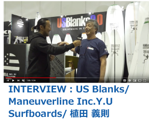 INTERVIEW:US Blanks/Maneuverline Inc.Y.U Surfboards/植田 義則